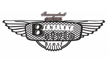 «Bentley Styles Brest»