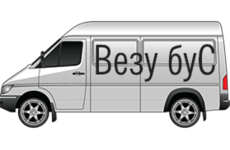 «vezu-bus.by»