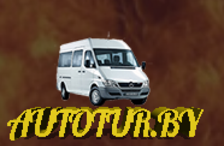 «AUTOTUR.BY»