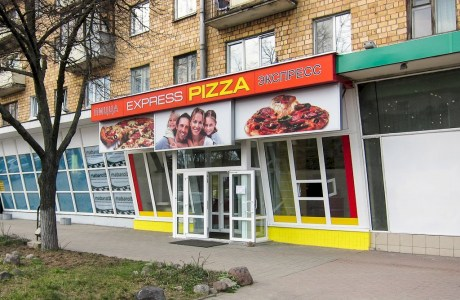 Пиццерия «Express Pizza»