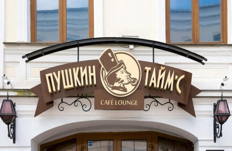 «Pushkin Time's Cafe Loungе»